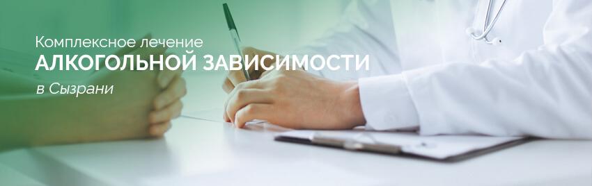 Лечение алкоголизма в Сызрани. Центр лечения алкогольной ...